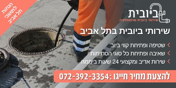 שירותי ביובית בתל אביב