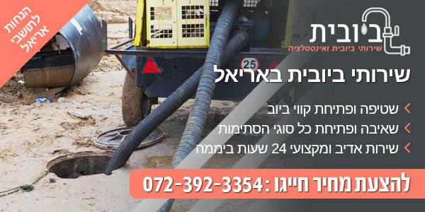 שירותי שאיבת ביוב באריאל