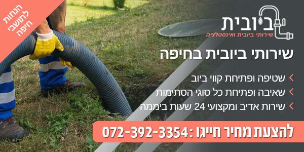 שירותי שאיבת ביוב בחיפה
